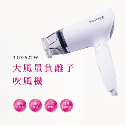 【日本TESCOM】大風量負離子吹風機 TID292 (7.1折)