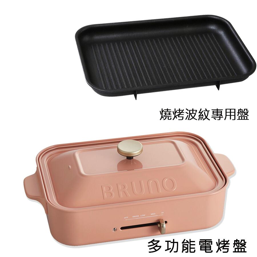 日本bruno多功能鑄鐵電烤盤+燒烤專用盤組