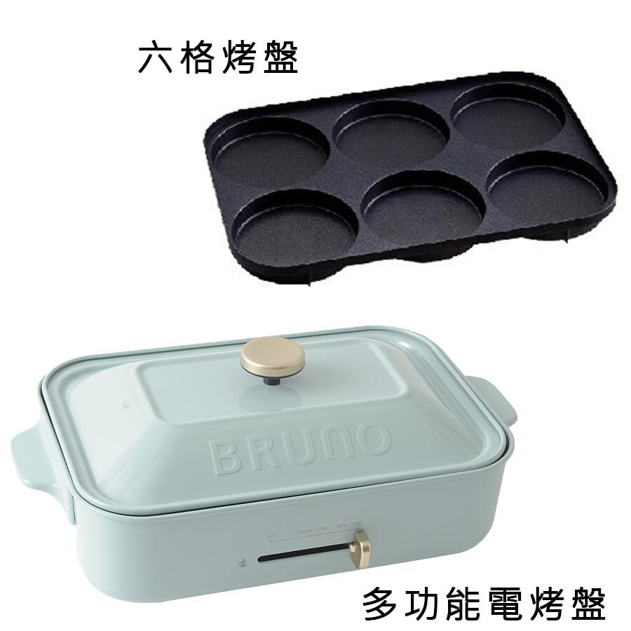 日本bruno多功能鑄鐵電烤盤+六格盤組