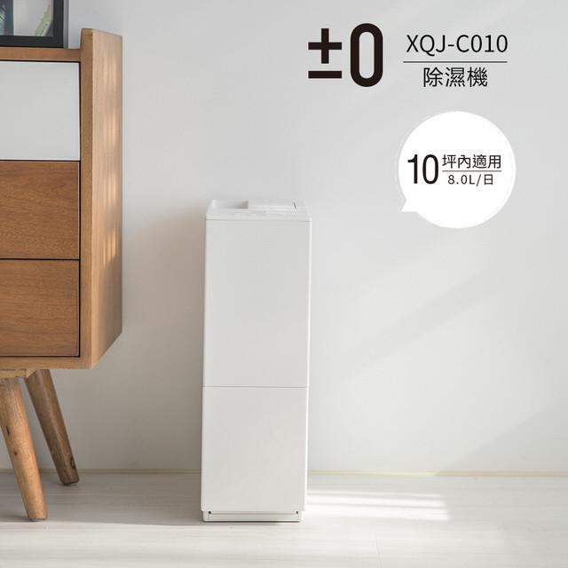 日本正負零0極簡風 除濕機 xqj-c010 原廠公司貨