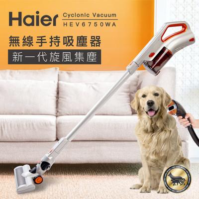 【Haier 海爾】無線手持寵物吸塵器(全配10件組)HEV6750WA (7.1折)