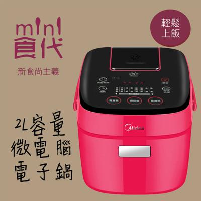 【美的 Midea】Mini食代2L容量微電腦電子鍋 (6.7折)