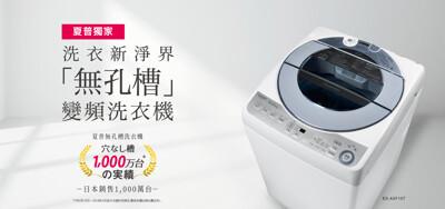 sharp夏普 10公斤 金牌省水 獨家無孔槽 變頻直立式洗衣機 es-asf10t (8.8折)