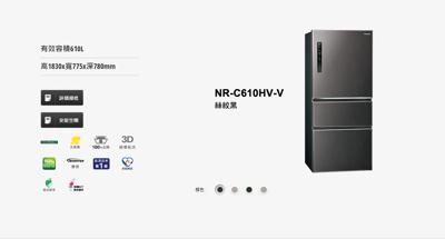 【Panasonic】610L三門冰箱 NR-C610HV-V 絲紋黑 (9.5折)