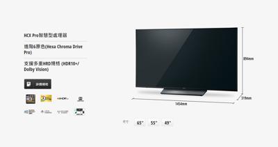 Panasonic 國際 TH-65GX900W 65吋 4K HDR 液晶電視 日本原裝 (9.5折)