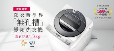 sharp夏普 13公斤 金牌省水 獨家無孔槽 變頻直立式洗衣機 es-asf13t (8.8折)