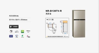【Panasonic】130L雙門冰箱 NR-B139TV-R (9.8折)