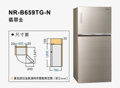 Panasonic國際牌650公升玻璃雙門變頻冰箱  NR-B659TG-N(翡翠金) (9.5折)