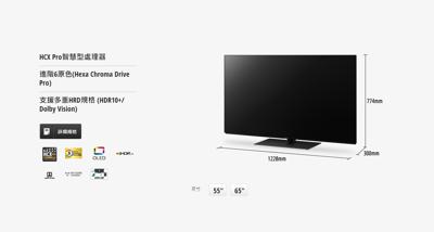 Panasonic 國際牌 55吋日本製六原色4K OLED 智慧聯網電視 TH-55GZ1000W (9.5折)