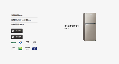 【Panasonic】268L雙門冰箱 NR-B270TV-S1 (9.5折)