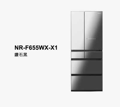 Panasonic國際牌650公升 六門變頻電冰箱 NR-F655WX-X1 (9.4折)