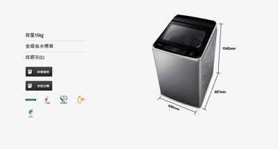 【Panasonic】15公斤 變頻 洗衣機  NA-V150GT-L (9.7折)
