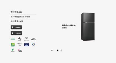 【Panasonic】422L雙門冰箱 NR-B420TV-A 星耀黑 (9.5折)