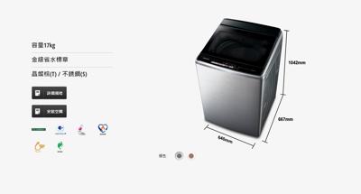 【Panasonic】17公斤 直立變頻 溫水 洗衣機  NA-V170GBS-S 不鏽鋼銀 (9.5折)