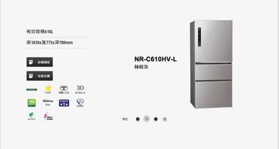 【Panasonic】610L三門冰箱 NR-C610HV-L 絲紋灰 (9.5折)