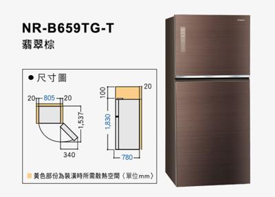 Panasonic國際牌650公升玻璃雙門變頻冰箱  NR-B659TG-N(翡翠棕) (9.5折)