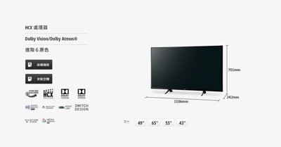 Panasonic 國際 TH-49HX750W 49吋 4K HDR 液晶電視 (9.5折)