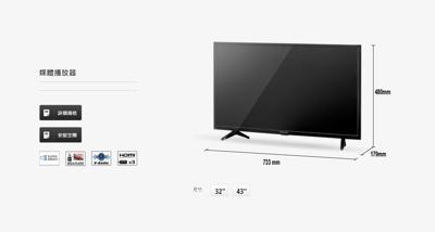 Panasonic 國際 TH-32H400W 32吋液晶電視 (9.5折)