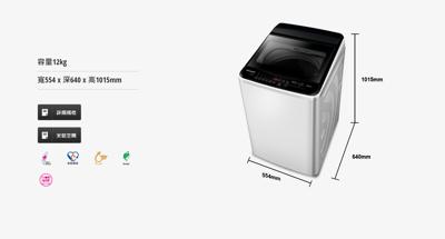 Panasonic國際牌 12公斤 定頻 直立式洗衣機 NA-120EB-W (9.6折)