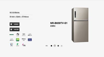 【Panasonic】650L雙門冰箱 NR-B659TV-S1 星耀金 (9.5折)