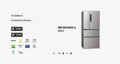 【Panasonic】610L四門冰箱 NR-D610HV-L 絲紋灰 (9.5折)