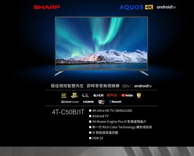 sharp 夏普 60吋 4k uhd智慧連網液晶電視 4t-c60bj1t (8.5折)