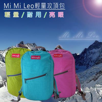 Mi Mi Leo攻頂包 (3.4折)