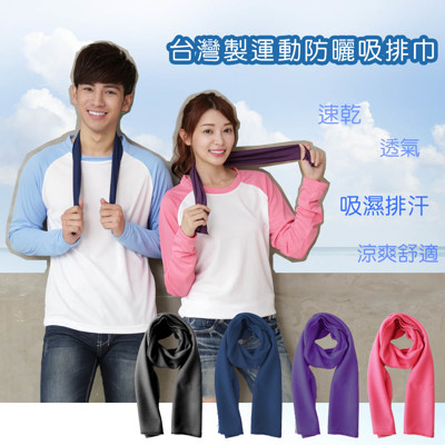Mi-Mi-Leo 台灣製 抗UV 運動排汗巾 (2.1折)