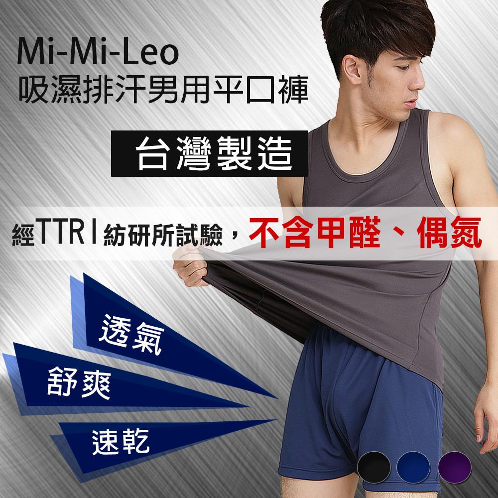 mi-mi-leo台灣製 男性舒適平口褲