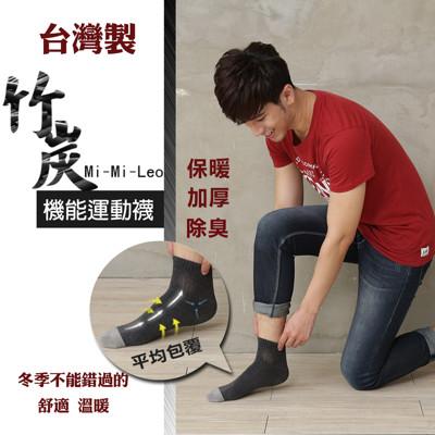 Mi-Mi-Leo台灣製竹炭機能運動襪 (2.3折)