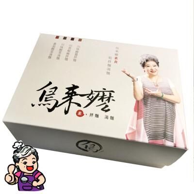 鳥來嬤素食拌麵乾拌麵/湯麵 1盒4入 (10折)