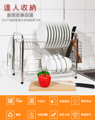 【達人收納】304不鏽鋼雙層收納碗盤瀝水架(免組裝) (6.9折)