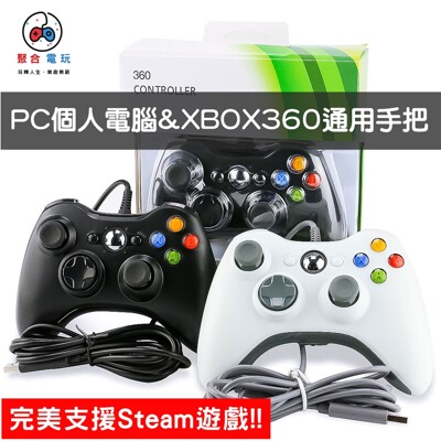 Xbox360 有線 手把 支援 steam pc 個人電腦 steam 2k20 (5.9折)