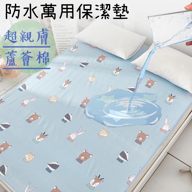 防水防潮隔尿雙面保潔墊(雙人床)