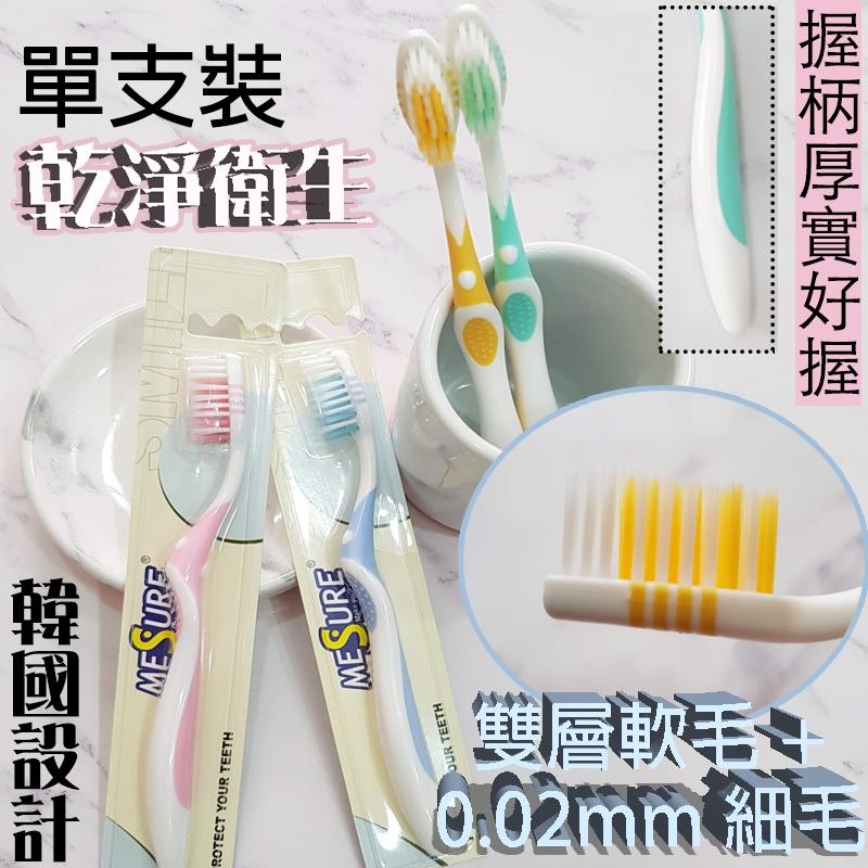 韓國熱銷雙軟毛奈米牙刷