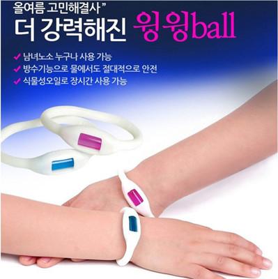 韓國防水天然驅蚊手環 (2.9折)