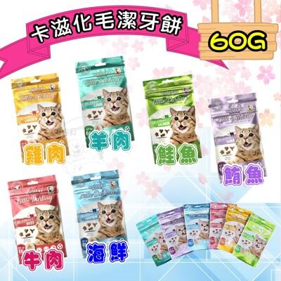 Hulucat卡滋化毛潔牙餅 貓餅乾 貓零食 香酥餅 60g/包 (5.3折)
