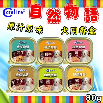 Careline 凱萊 自然物語餐盒 狗餐盒罐頭80g (6種口味) (7.1折)