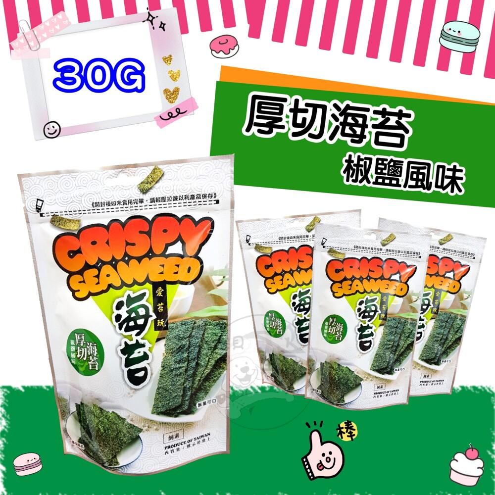 台灣食品新包裝 香酥海苔片-醬燒風味 / 厚切海苔-椒鹽風味 30g包