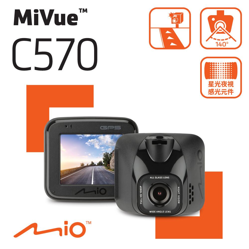 mio mivue c570 行車記錄器 三年保固 (送32g記憶卡)