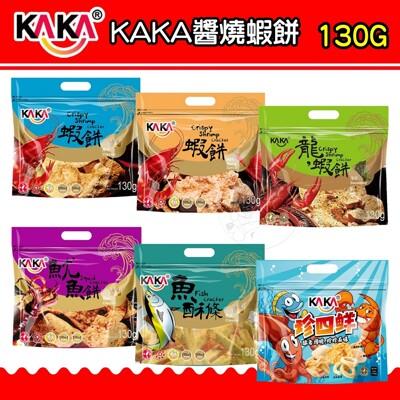 【台灣食品】KAKA 醬燒系列 大包 蝦餅/魚酥條/魷魚餅/珍四鮮 (原味/辣味)團購最愛 (5.3折)