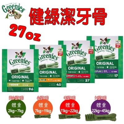 Greenies 健綠潔牙骨 原味專用(765g/27oz)X1組 寵物零食 (7折)