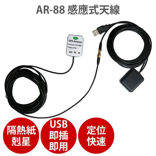 ar-88 ar88 強波 天線 強波器 接收器 隔熱紙