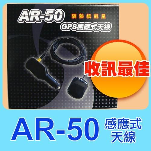 車用ar-50 ar50 強波 天線 強波器 接收器 隔熱紙
