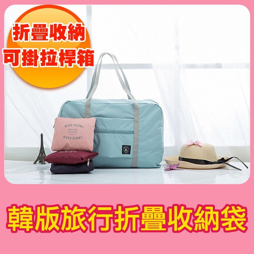 韓版旅行折疊收納袋 背袋可調 可掛拉桿箱 行李袋 旅行袋 旅遊必備