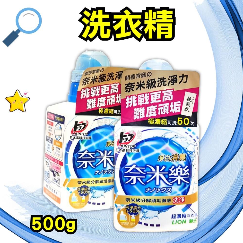 lion 獅王奈米樂超濃縮洗衣精-淨白 500g/瓶
