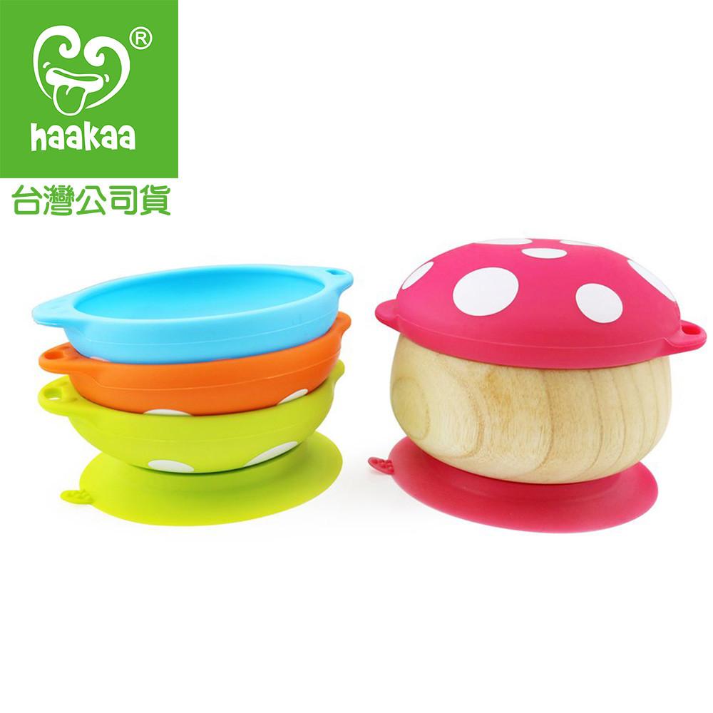 haakaa蘑菇零食點心碗