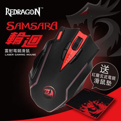 紅龍-輪迴 雷射電競滑鼠 超高速16400DPI (3.9折)