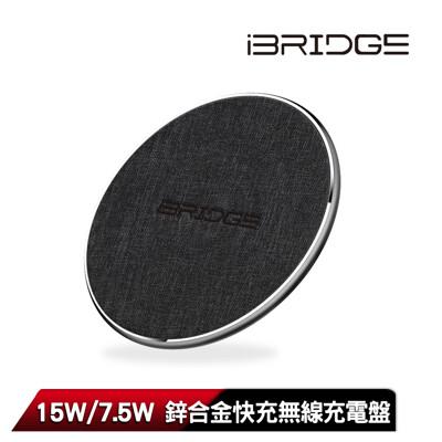 ibridge 手機無線充電盤 15w快充 支援qc快充 超輕薄 鋅合金 (8.9折)