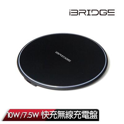 ibridge ibw004 10w/7.5w無線充電盤-黑 (8折)